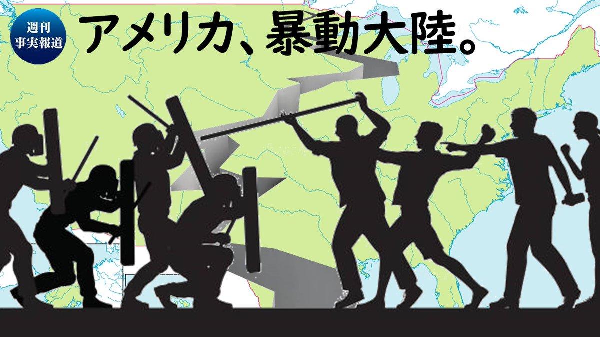 アメリカ暴動大陸2020.12.29